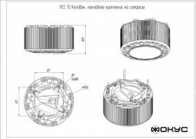 ПСС 12 КОЛОБОК с доп.оптикой светодиодный светильник_1