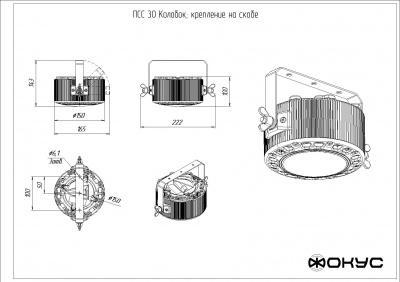 ПСС 30 КОЛОБОК с доп. оптикой светодиодный светильник