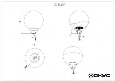 ПСС 30 ШАР синий светодиодный светильник