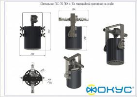 ПСС 70 Д 1Ex ПКК взрывозащищенный светодиодный светильник_4