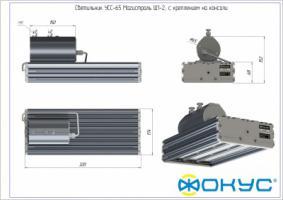 УСС 90 Магистраль Ш1-2 2Ex взрывозащищенный светодиодный светильник_1