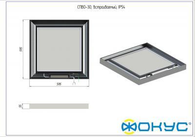 СПВО-30 Д IP54 5000К светодиодный светильник