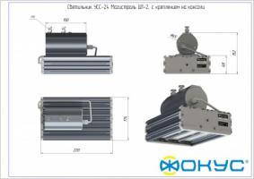 УСС 24 Магистраль Ш1-2 светодиодный светильник_1