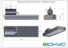 УСС 180 Магистраль Ш1-2 светодиодный светильник_1