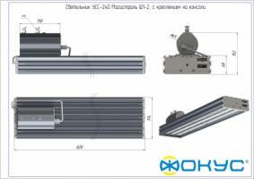 УСС 240 Магистраль Ш1-2 светодиодный светильник_1