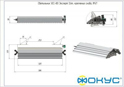 УСС 80 Эксперт Slim Д светодиодный светильник