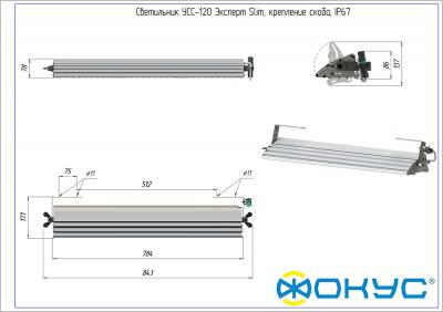 УСС 120 Эксперт Slim Д светодиодный светильник