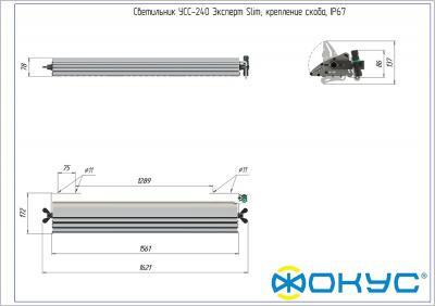 УСС 240 Эксперт Slim с доп. оптикой светодиодный светильник