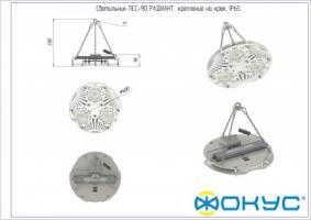 ПСС 90 РАДИАНТ с доп.оптикой CRI 80 светодиодный светильник_2