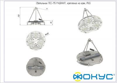 ПСС 115 РАДИАНТ Д CRI 80 светодиодный светильник