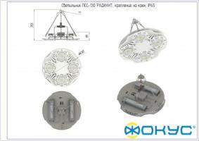 ПСС 130 РАДИАНТ с доп.оптикой CRI 80 светодиодный светильник_1