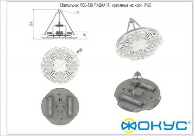 ПСС 130 РАДИАНТ с доп.оптикой CRI 80 светодиодный светильник