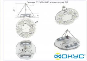 ПСС 140 РАДИАНТ с доп.оптикой CRI 80 светодиодный светильник_1