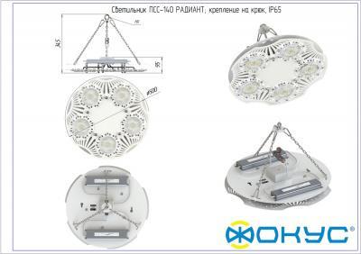 ПСС 140 РАДИАНТ с доп.оптикой CRI 80 светодиодный светильник