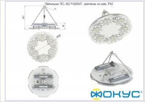 ПСС 160 РАДИАНТ с доп.оптикой CRI 80 светодиодный светильник_1